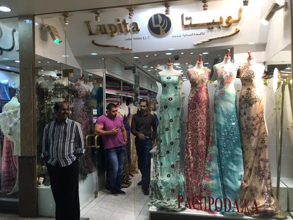 Al Manal Centre | LUPITA LADIES TEXTILE